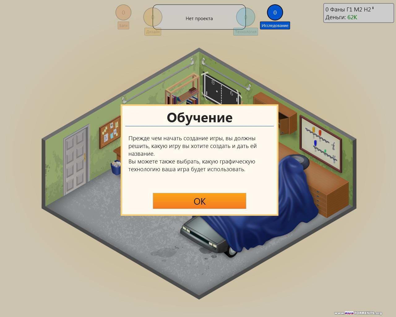 Game Dev Tycoon: дата выхода, системные требования