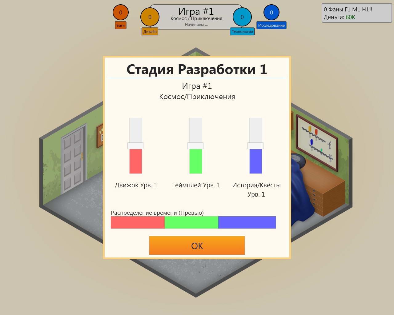 Скриншот Game Dev Tycoon