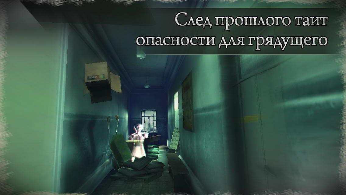 Скриншот In Fear I Trust