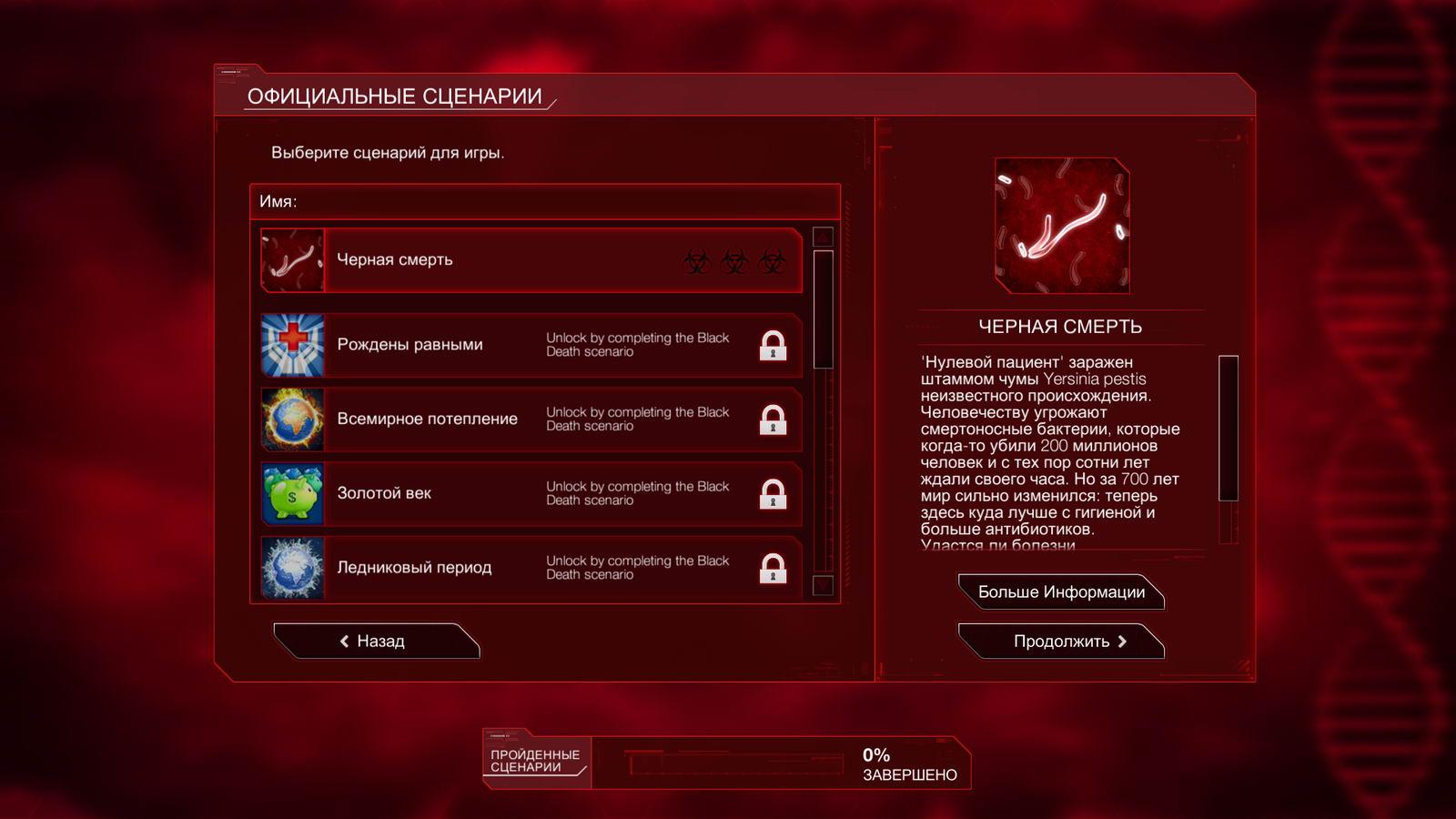 Скриншот Plague Inc: Evolved