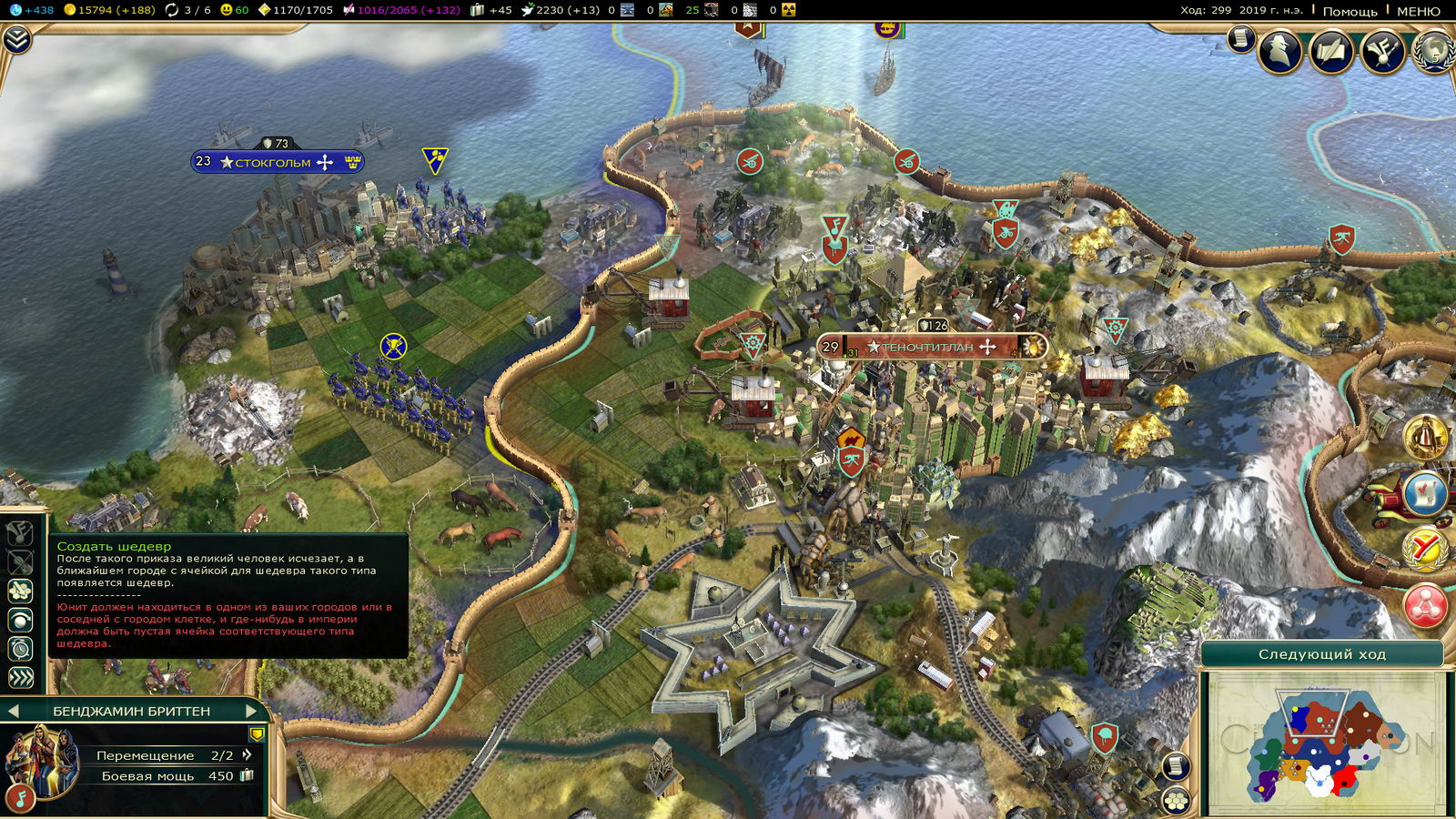 Скриншот Civilization V: Brave New World