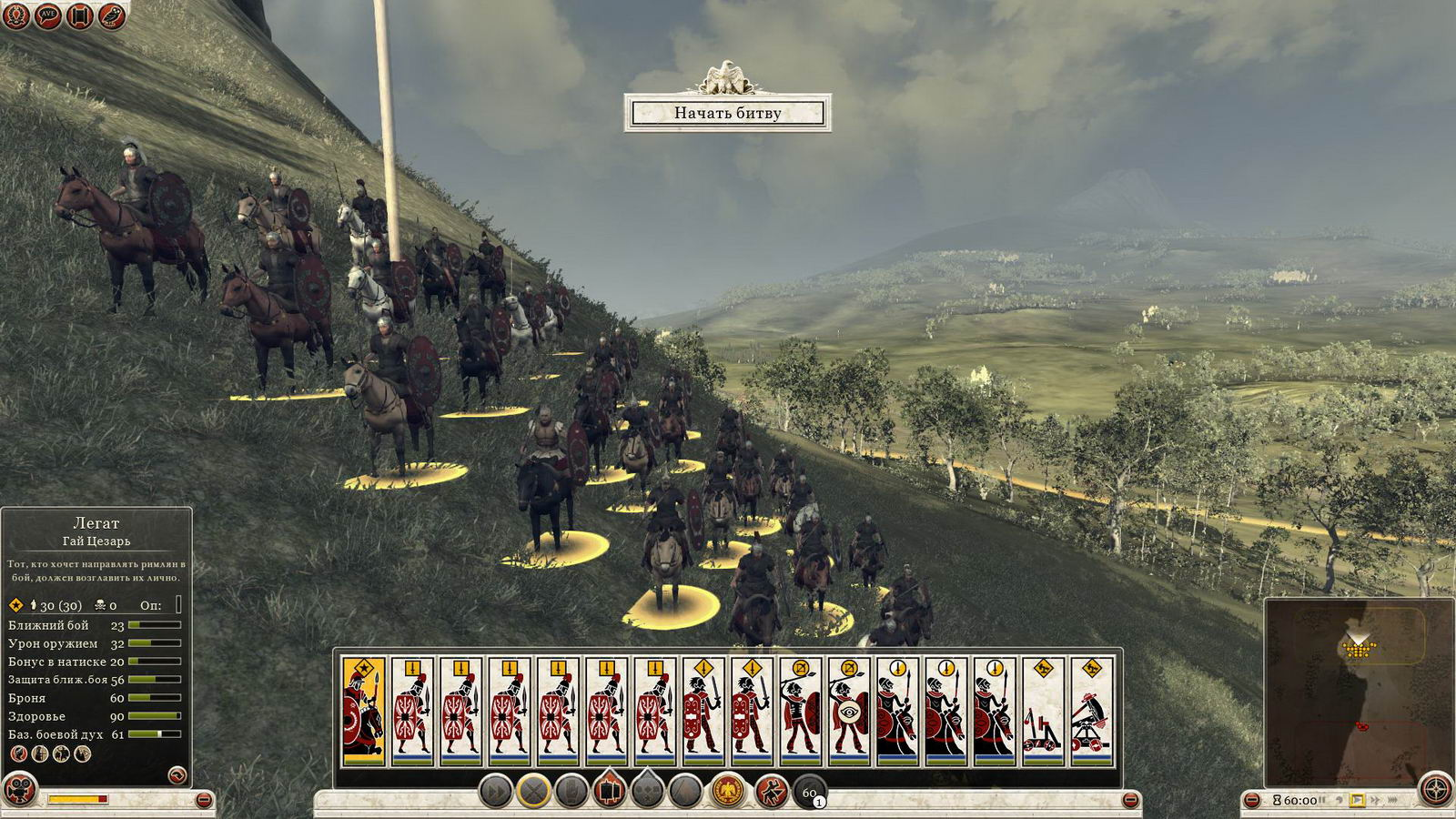 Скриншот Total War Rome 2: Caesar in Gaul