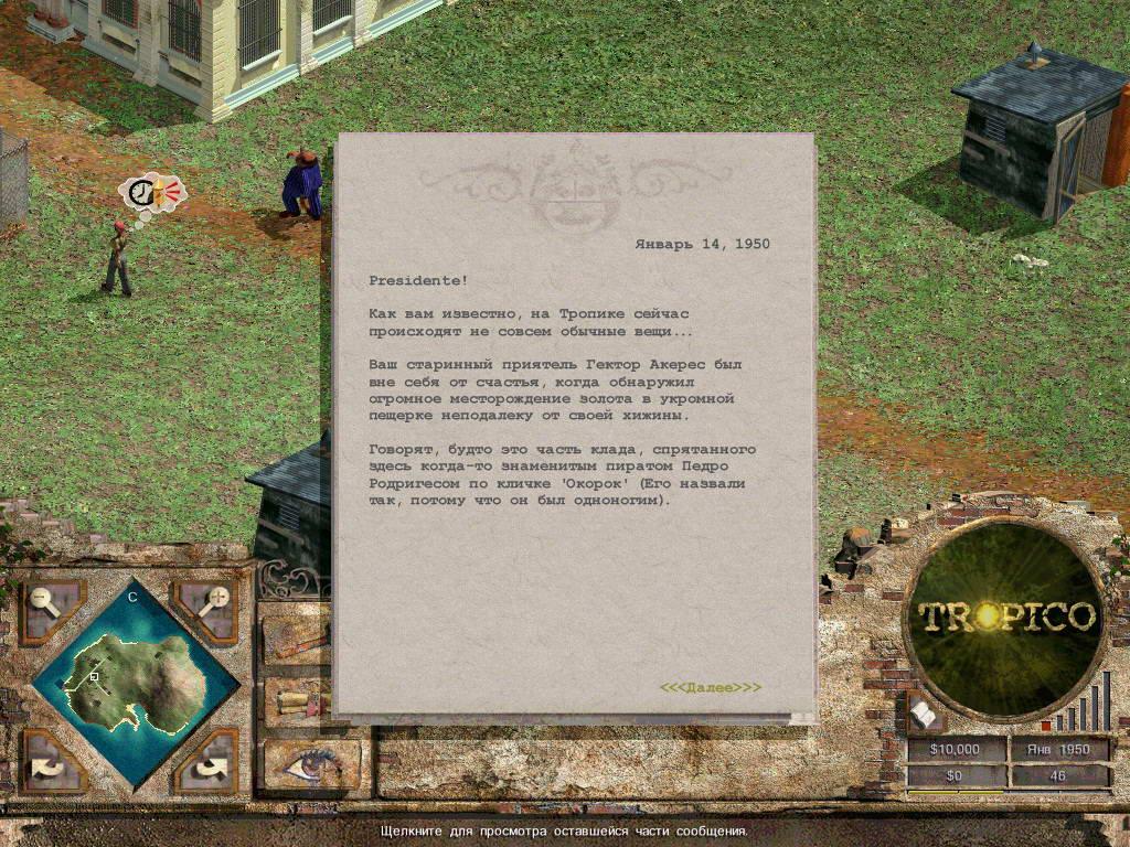 Скриншот Tropico