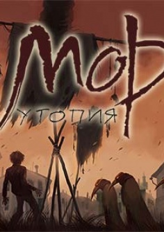Мор утопия (Pathologic)